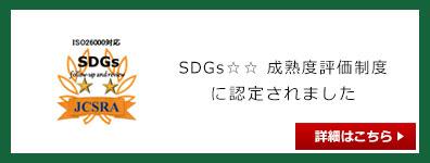 アルファリフォームは、「SDGs☆☆ 成熟度評価制度」に認定されました。
