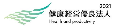 アルファリフォームは、健康経営優良法人2021に認定
