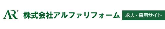 【求人・採用サイト】大阪の住宅リフォーム・マンションリフォームを専門に行う株式会社アルファリフォーム
