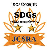 アルファリフォームは、SDGs☆☆ 成熟度評価制度